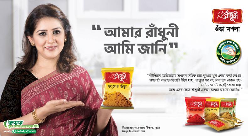 Square Food & Beverage Limited (SFBL) - Radhuni, Ruchi